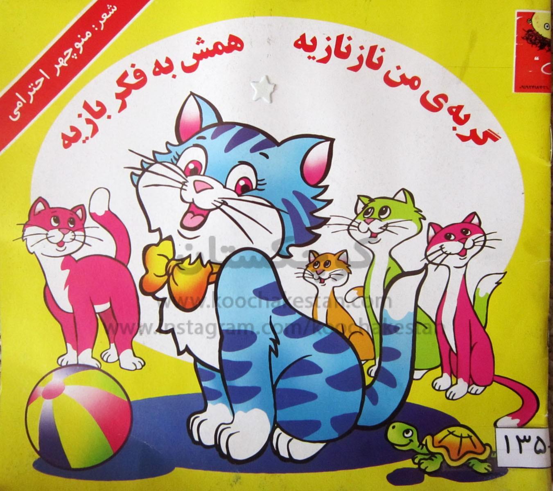 گربه ی من نازنازیه - کتابخانه کودک - کوچکستان