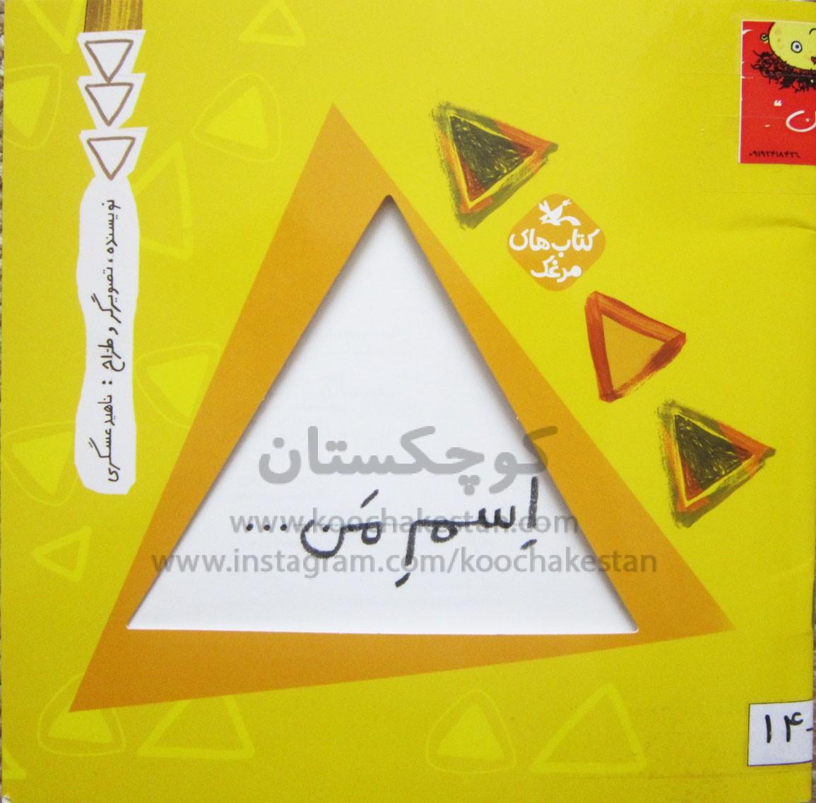 اسمِ من...(مثلث) - کتابخانه کودک - کوچکستان