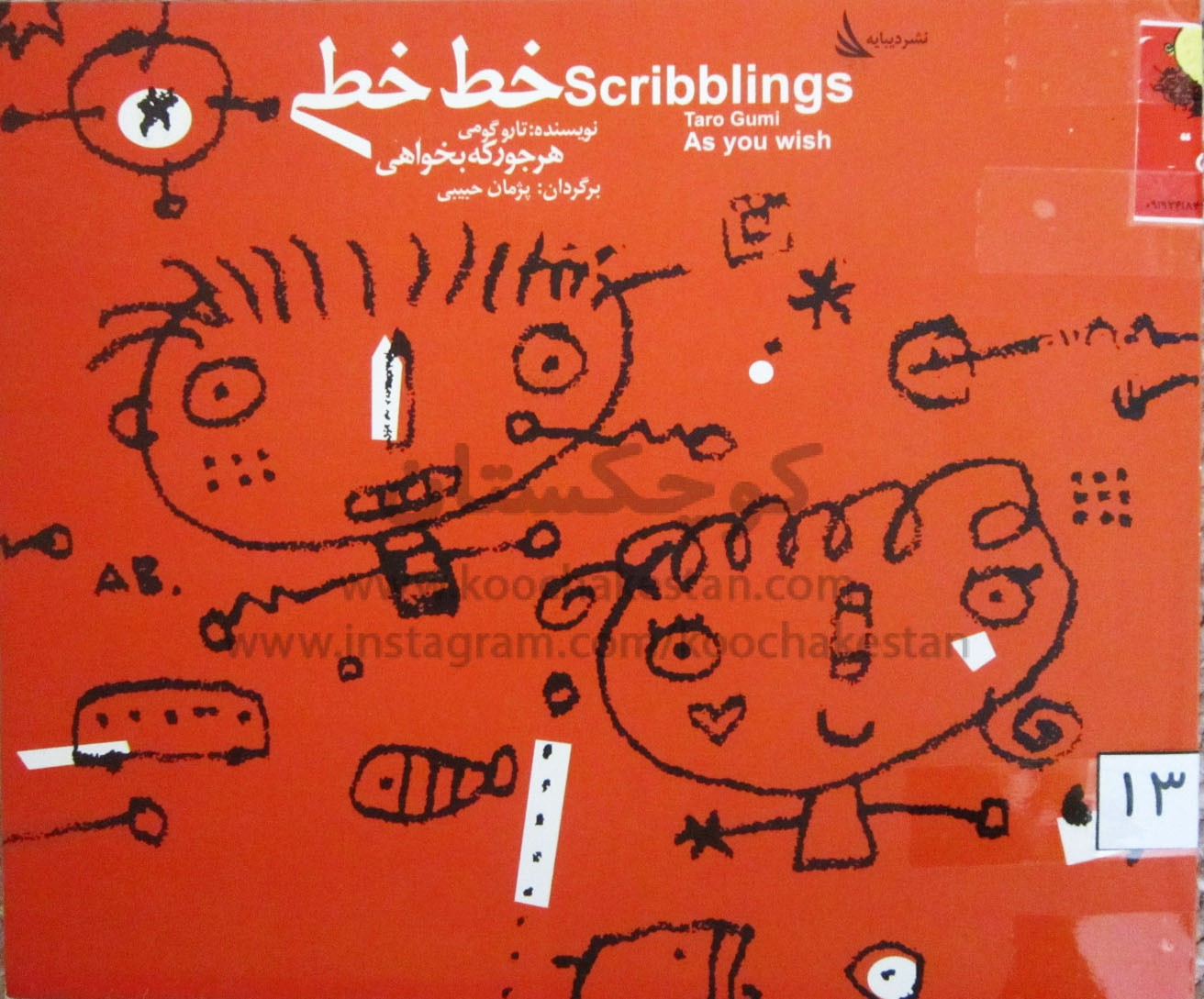 خط خطی (نقاشی خلاق) - کتابخانه کودک - کوچکستان