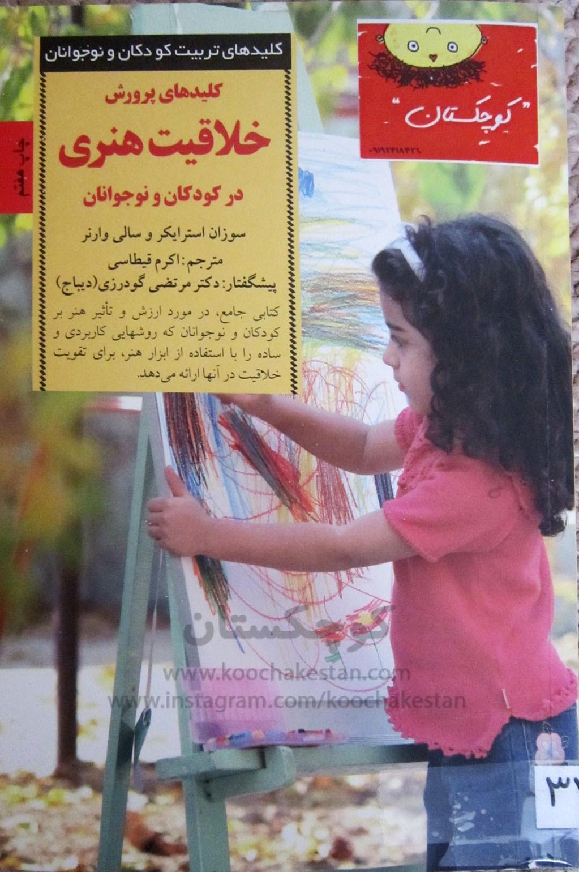 کلیدهای پرورش خلاقیت هنری در کودکان و نوجوانان - کتابخانه کودک - کوچکستان