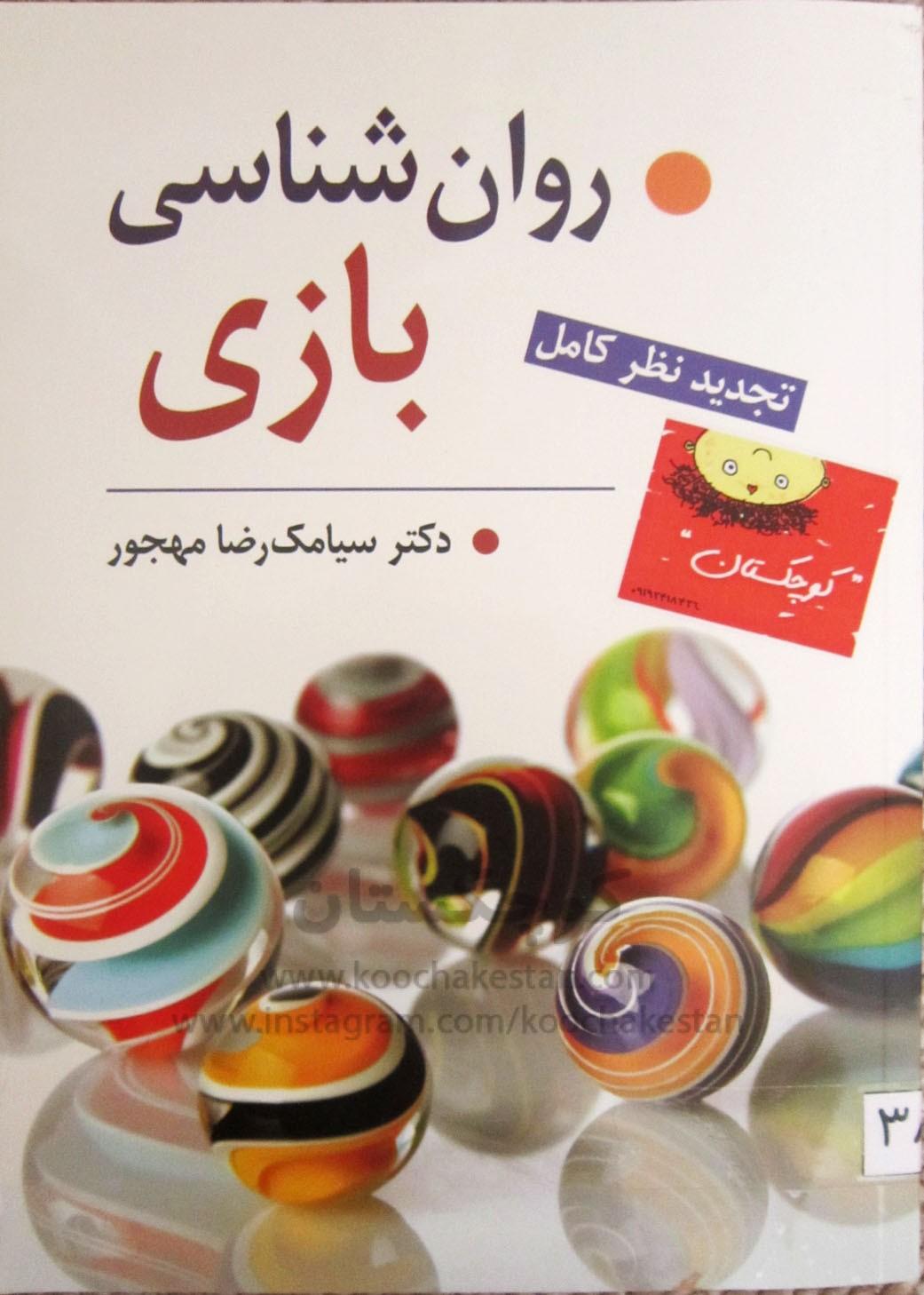 روان شناسی بازی - کتابخانه کودک - کوچکستان