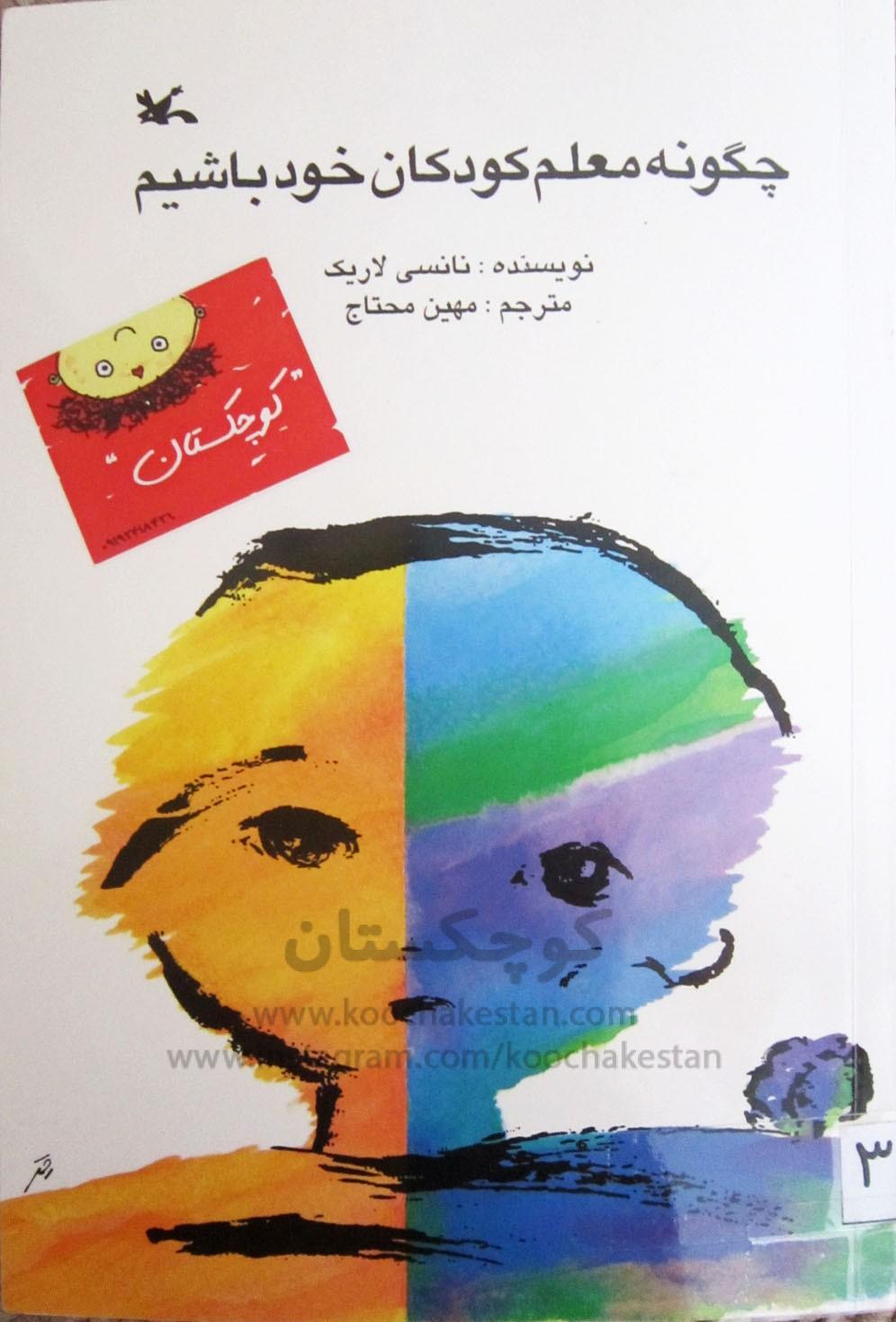 چگونه معلم کودکان خود باشیم - کتابخانه کودک - کوچکستان