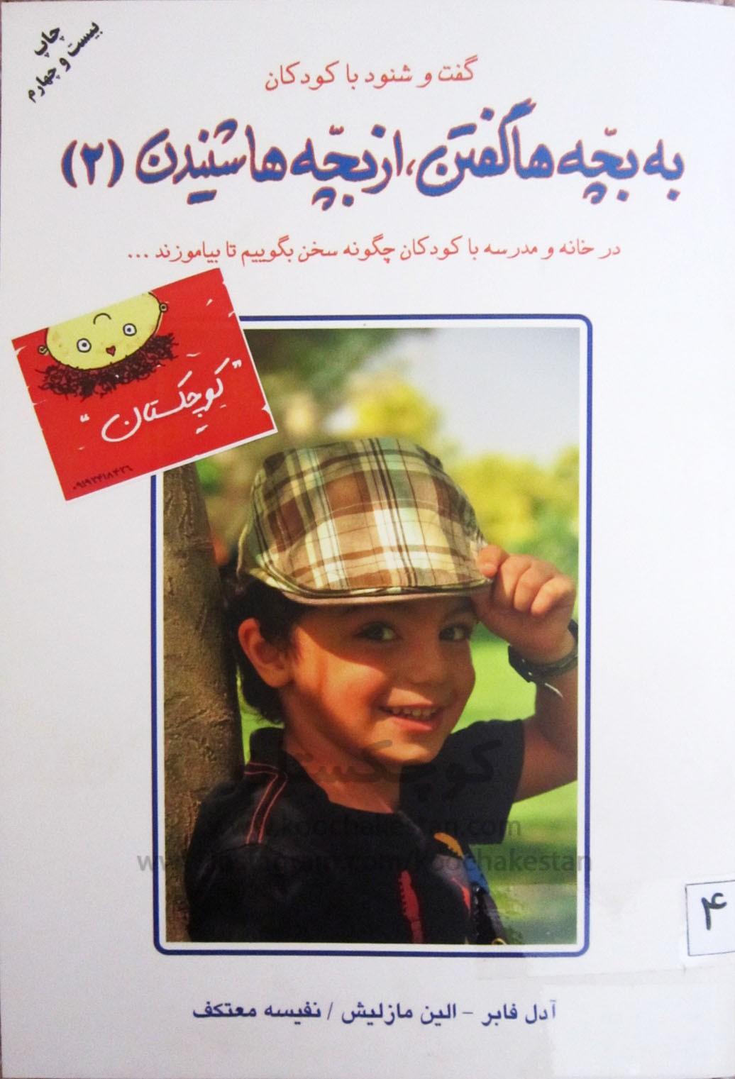 به بچه ها گفتن، از بچه ها شنیدن (2) - کتابخانه کودک - کوچکستان