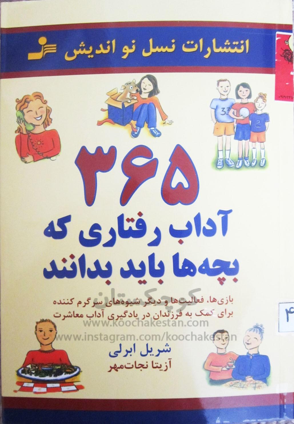 365 آداب رفتاری که بچه ها باید بدانند - کتابخانه کودک - کوچکستان
