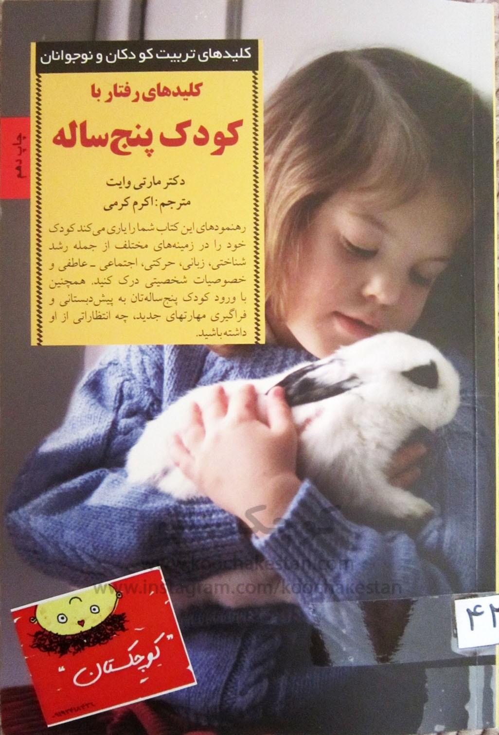 کلیدهای رفتار با کودک 5 ساله - کتابخانه کودک - کوچکستان