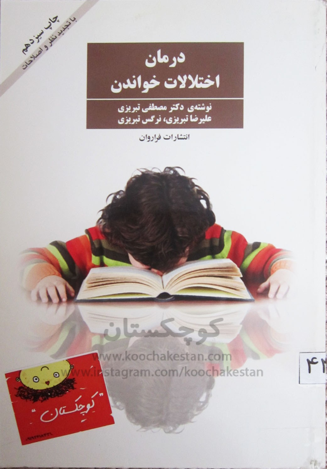 درمان اختلالات خواندن - کتابخانه کودک - کوچکستان