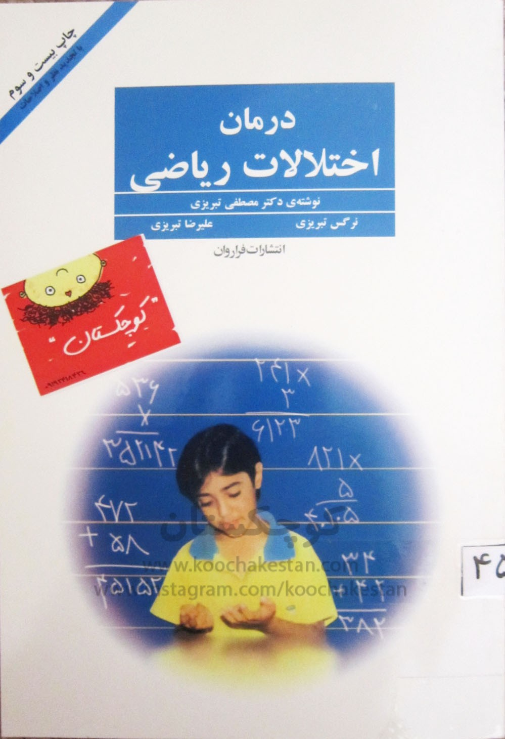 درمان اختلالات ریاضی - کتابخانه کودک - کوچکستان