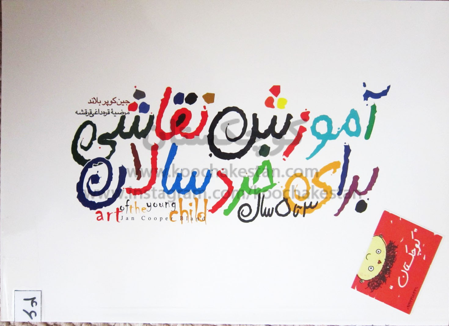 آموزش نقاشی برای خردسالان - کتابخانه کودک - کوچکستان