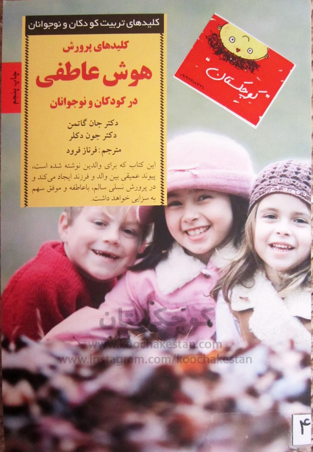 کلیدهای پرورش هوش عاطفی در کودکان و نوجوانان - کتابخانه کودک - کوچکستان