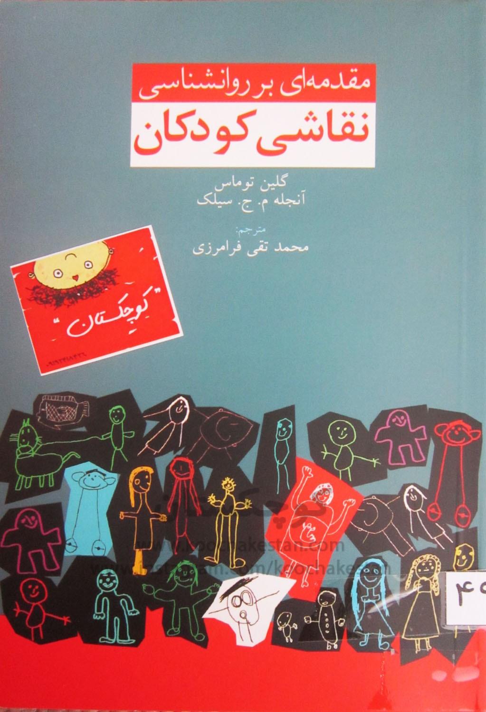 مقدمه ای بر روانشناسی نقاشی کودکان - کتابخانه کودک - کوچکستان