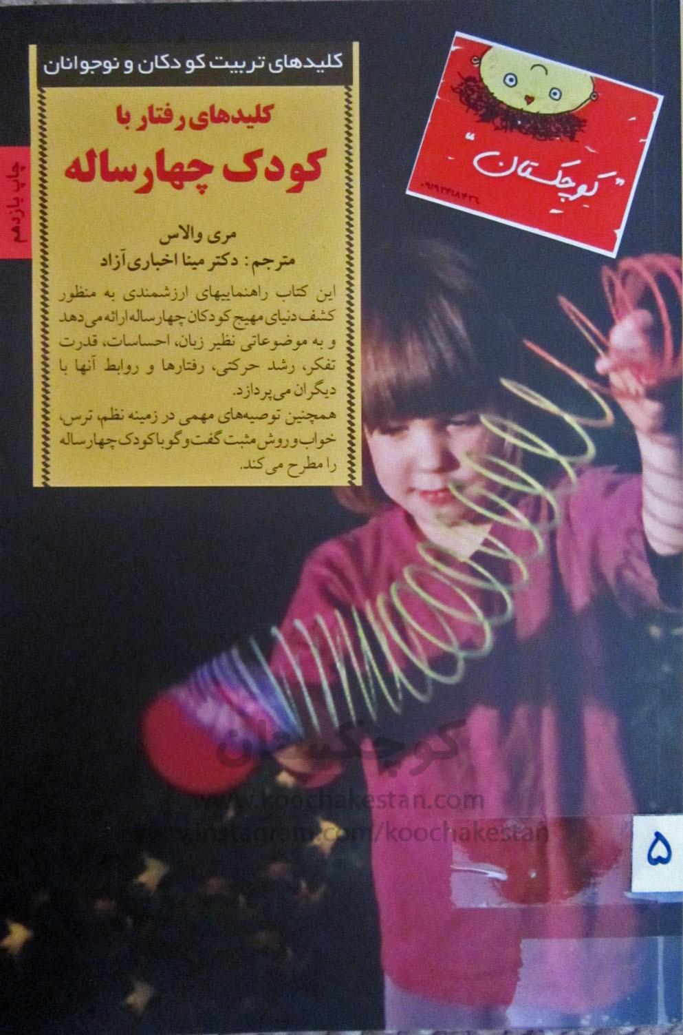 کلیدهای رفتار با کودک 4 ساله - کتابخانه کودک - کوچکستان