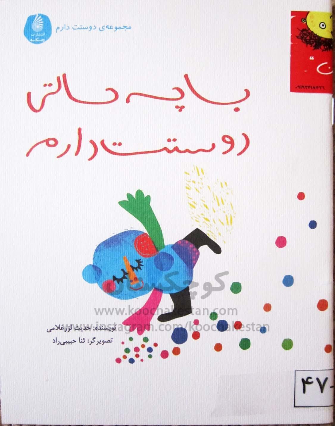 با چه حالتی دوستت دارم - کتابخانه کودک - کوچکستان