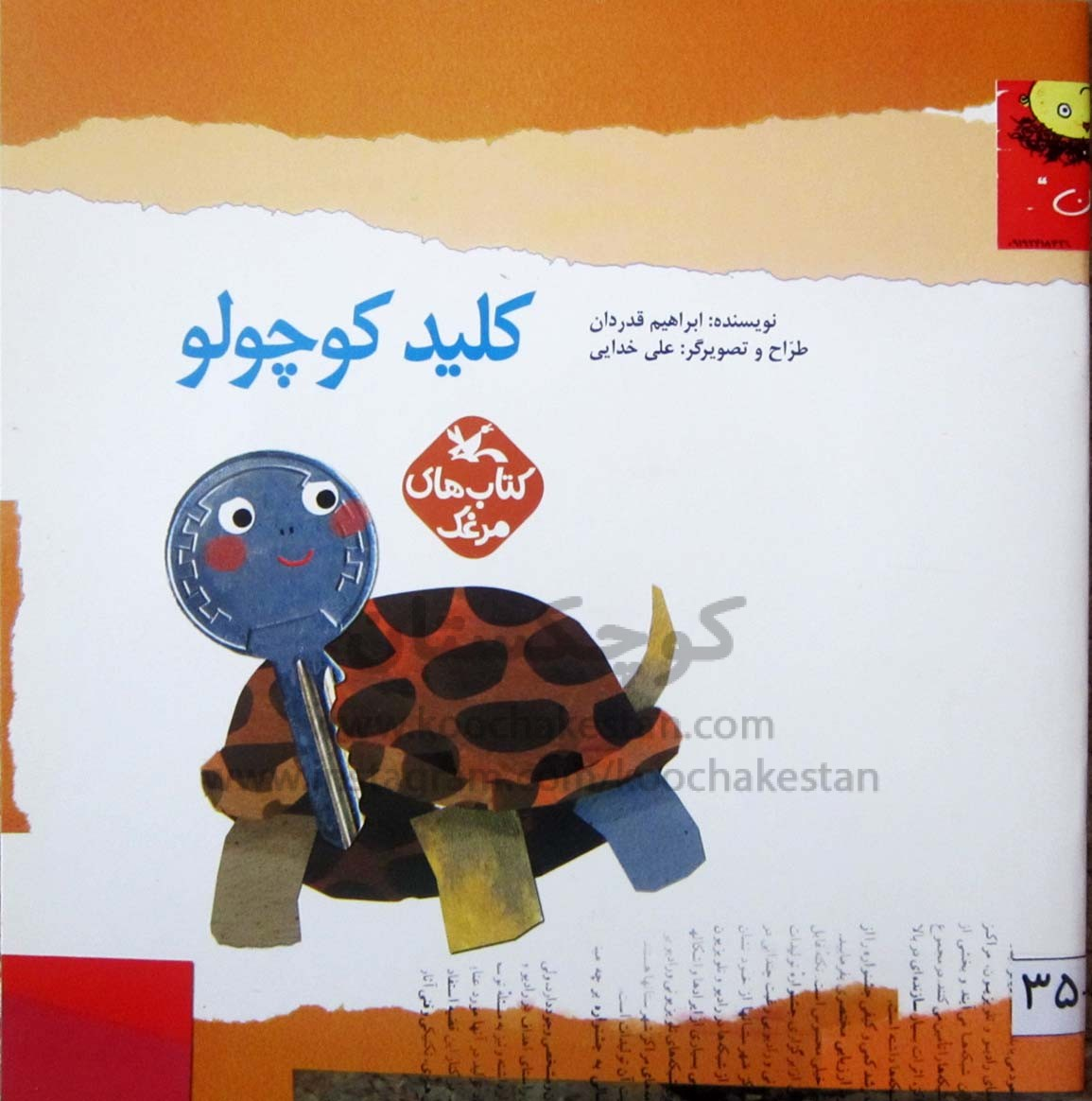 کلید کوچولو - کتابخانه کودک - کوچکستان