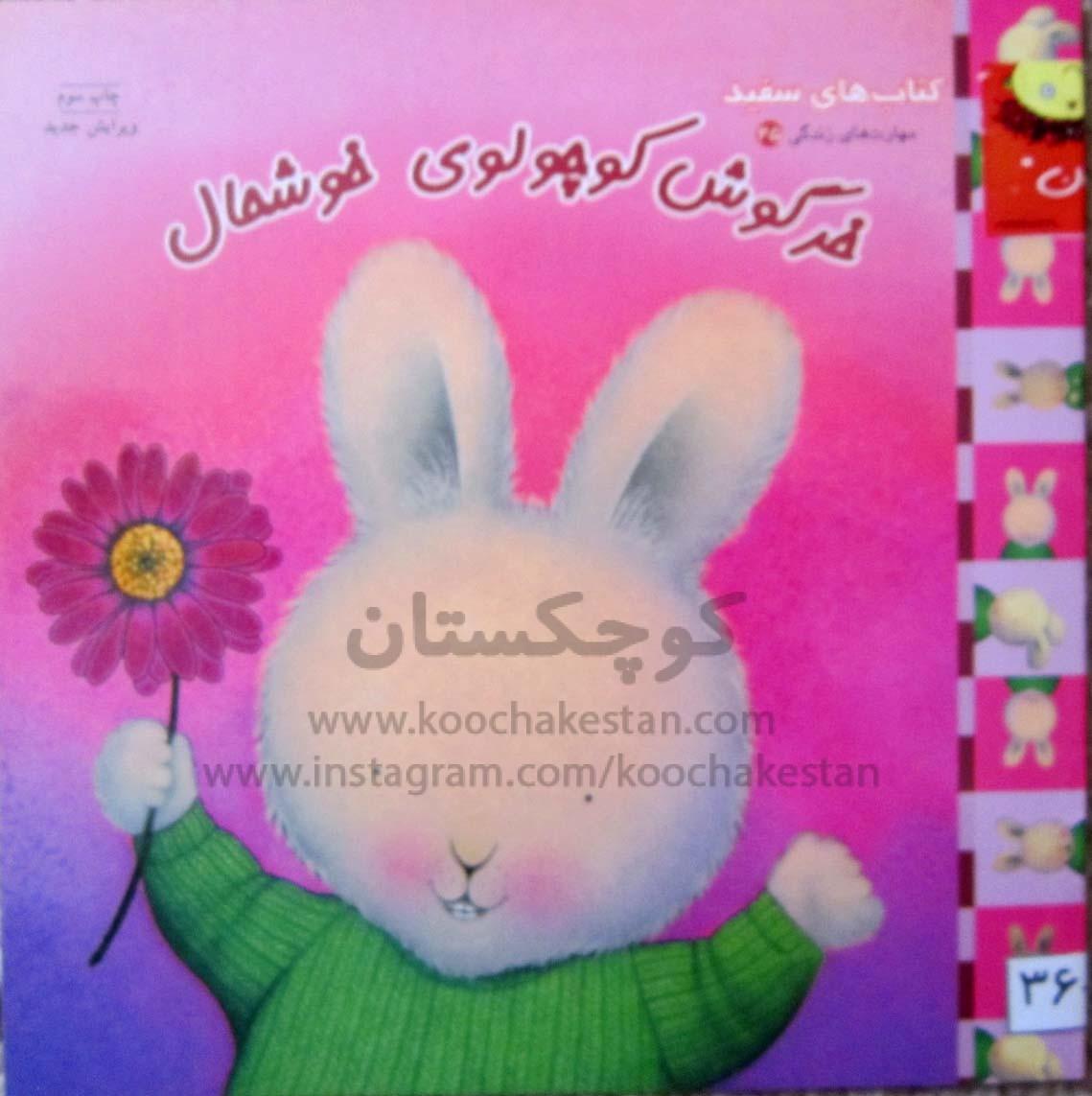 خرگوش کوچولوی خوشحال - کتابخانه کودک - کوچکستان