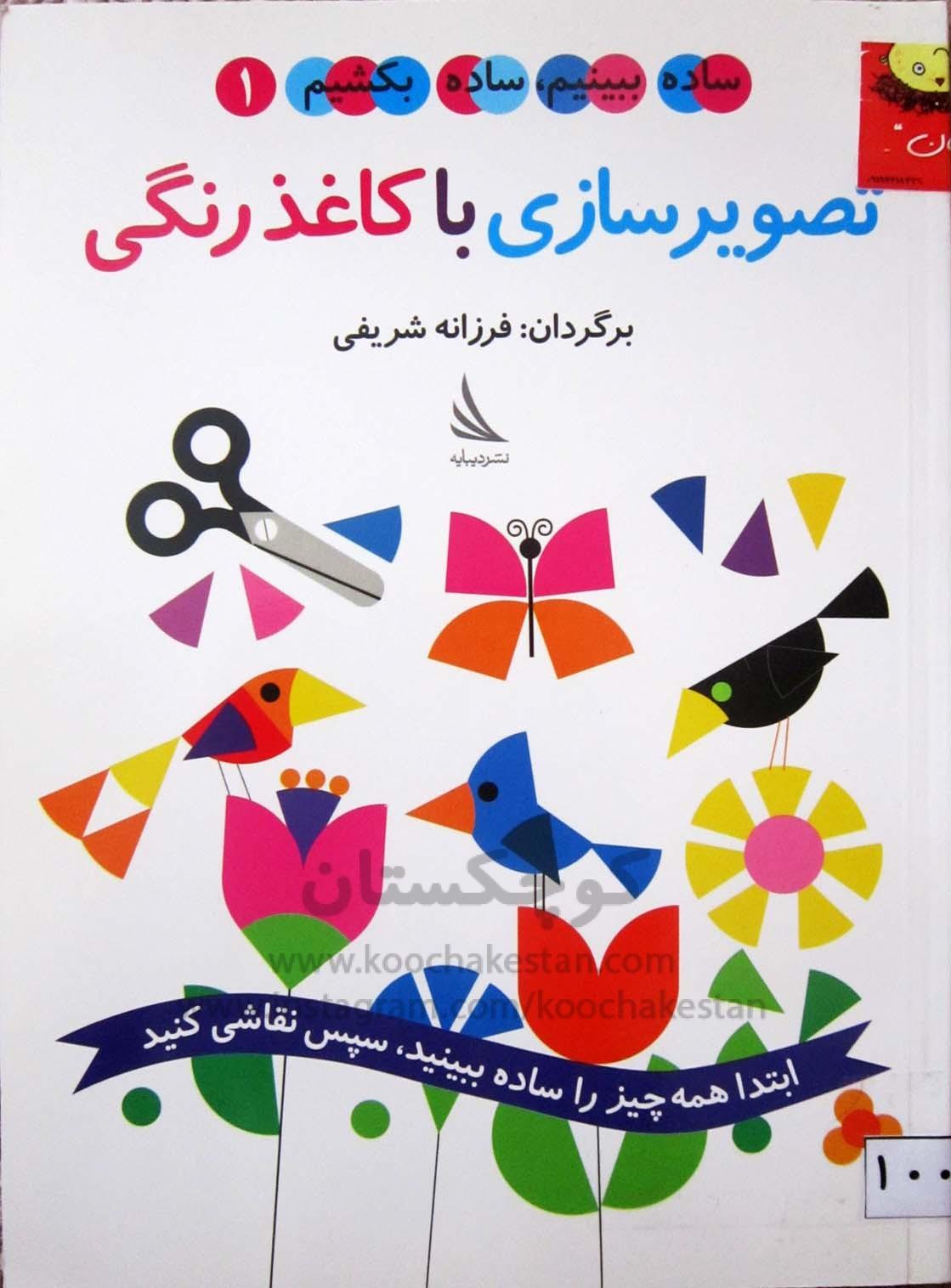 تصویرسازی با کاغذ رنگی - کتابخانه کودک - کوچکستان