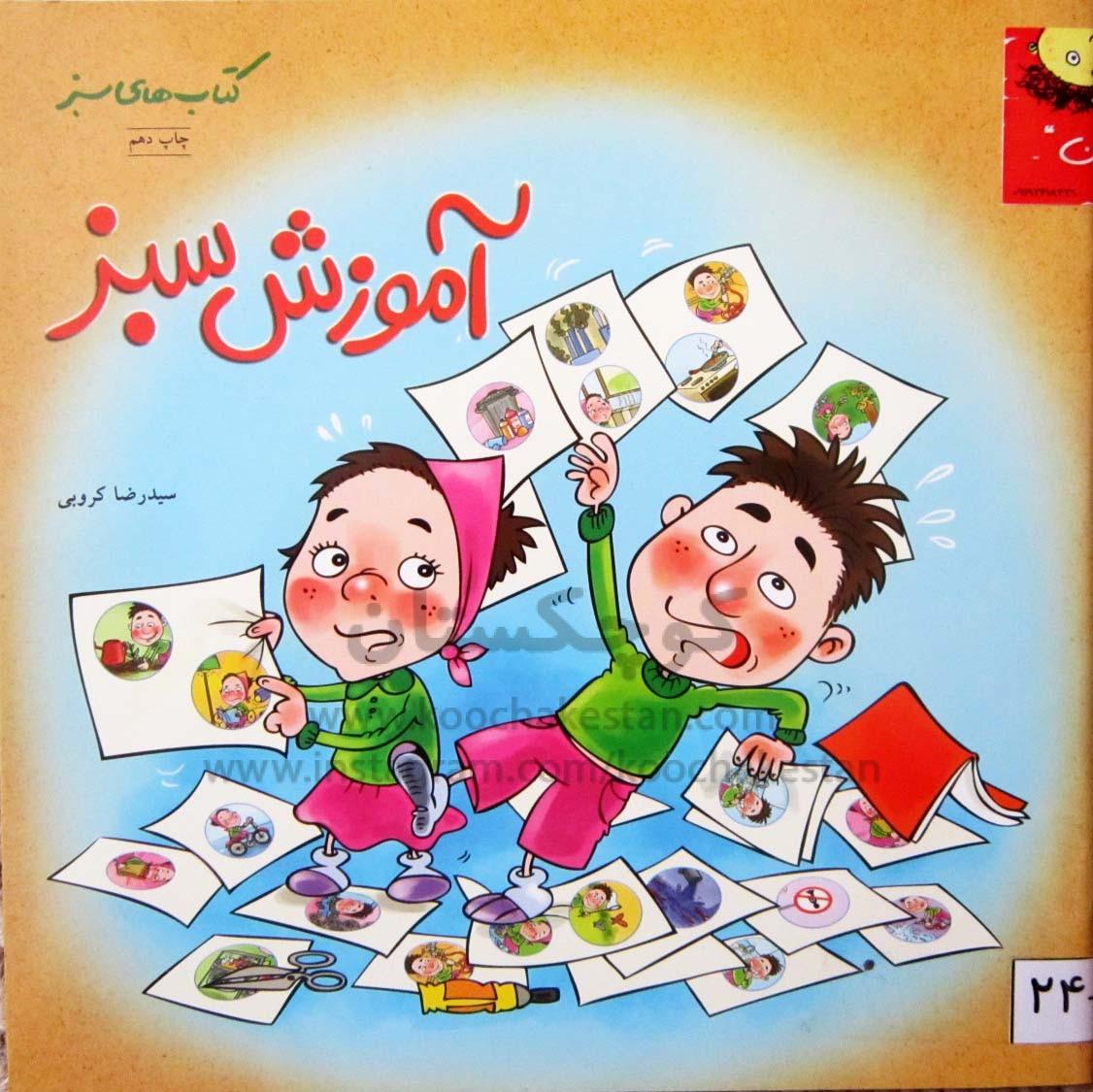 آموزش سبز - کتابخانه کودک - کوچکستان
