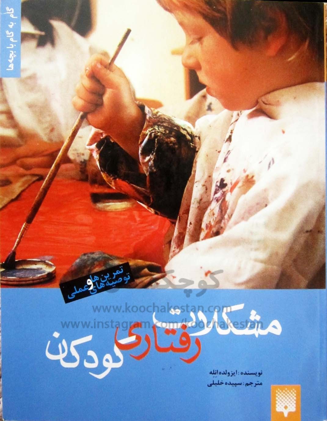 مشکلات رفتاری کودکان - کتابخانه کودک - کوچکستان