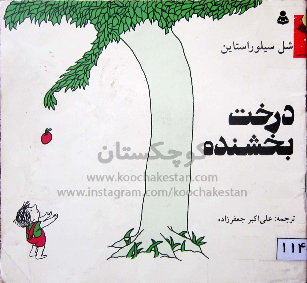 درخت بخشنده - کتابخانه کودک - کوچکستان