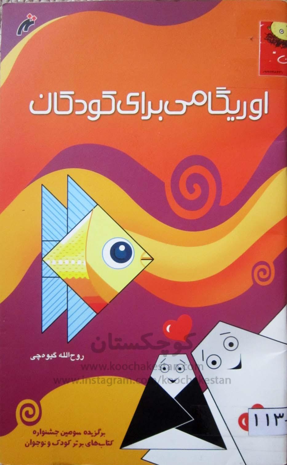 اوریگامی برای کودکان - کتابخانه کودک - کوچکستان
