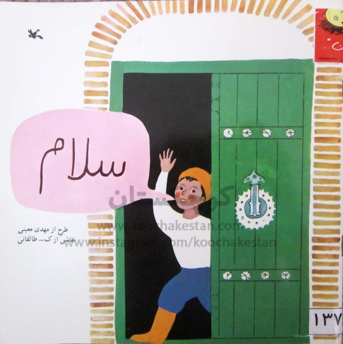 سلام - کتابخانه کودک - کوچکستان